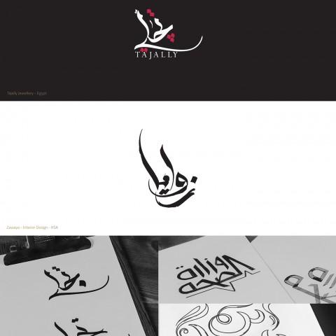 تصميم لوجو بالخط العربي