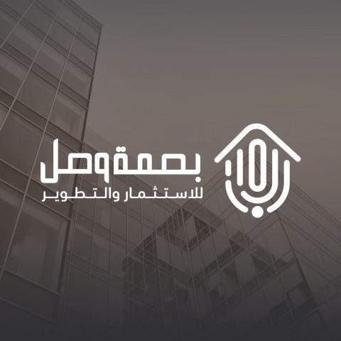 تصميم شعار وهوية بصمة وصل  | Logo & Brand Design