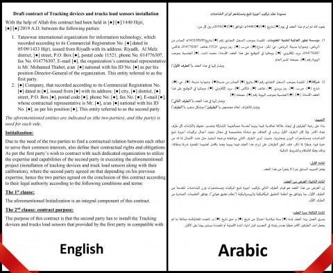 عينة ترجمة من احد اعمالي لترجمة عقود شركات
