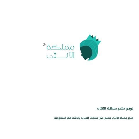 شعار متجر
