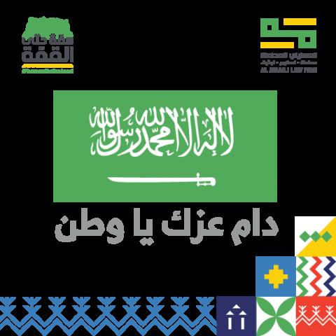 شعار محاماة مع شعار اليوم الوطني