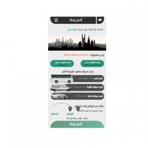 تصميم صفحات تطبيق موبايل