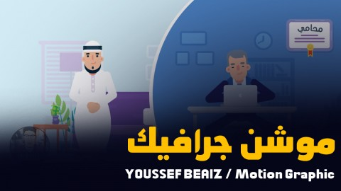 فيديو موشن جرافيك بطابع سعودي