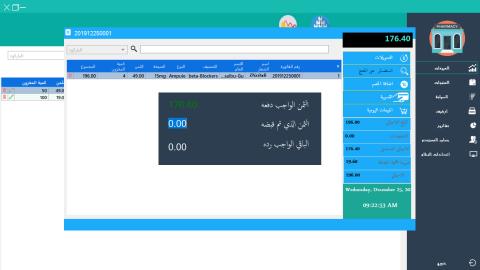 برنامج تسيير الصيدليات باللغة العربية
