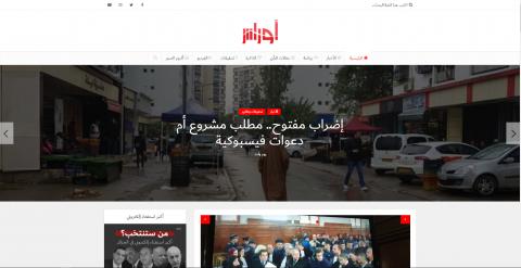 قصص إخبارية من الجزائر — أوراس