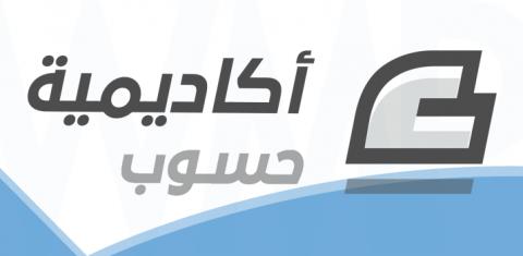 ترجمة مقالات في أكاديمية حسوب من الإنجليزية إلى العربية
