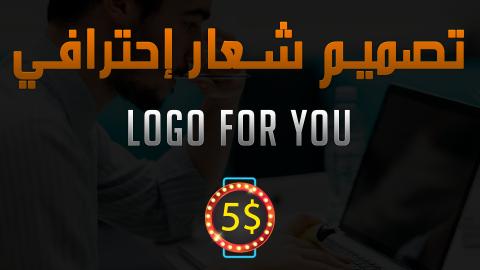 تصميم شعار لوجو logo