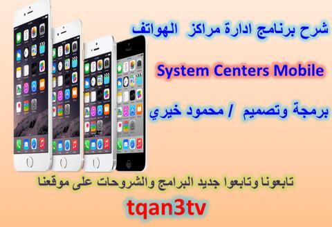 برنامج ادارة مراكز صيانه وبيع الهواتف