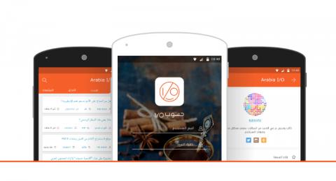 تصميم شعار وواجهة مجتمع حسوب I/O للهواتف الذكية