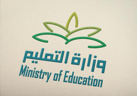 مشاركتي في مسابقة تصميم شعار وزارة التعليم