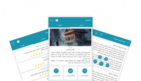 تصميم واجهة تطبيق خاص بالكتب