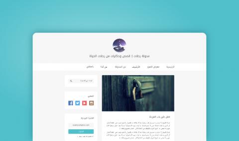 مدونة رحلات: واجهة بسيطة للمدونات الشخصية