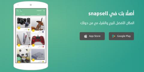تصميم صفحة هبوط وواجهة تطبيق snapsell
