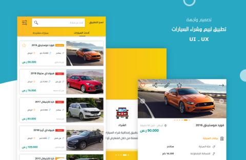 تصميم واجهة تطبيق لبيع وشراء السيارات