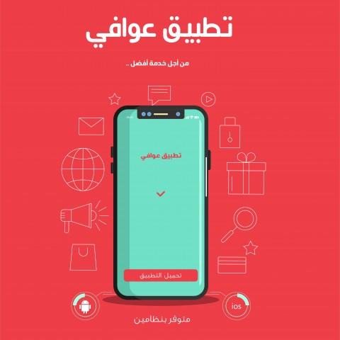 تصميم إعلاني لتطبيق عوافي