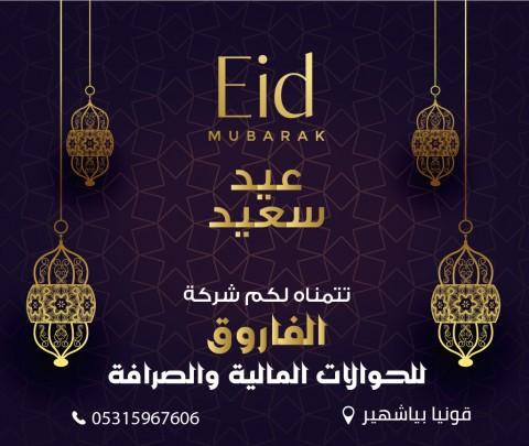 تصاميم العيد
