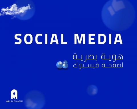 هوية بصرية لصفحة فيسبوك سوشيال ميديا