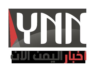 أخبار اليمن الان