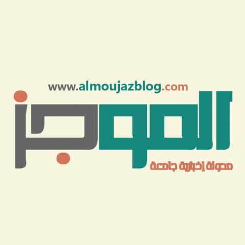 لوجو و تصميم covers وسائل التواصل الإجتماعية لمدونة الموجز