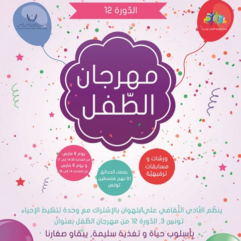 poster  و هويّة مهرجان الطفل