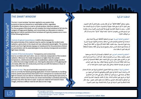 (Translation Sample (English to Arabic