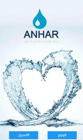 anhar water   تطبيق انهار لتوصيل المياه المعدنيه