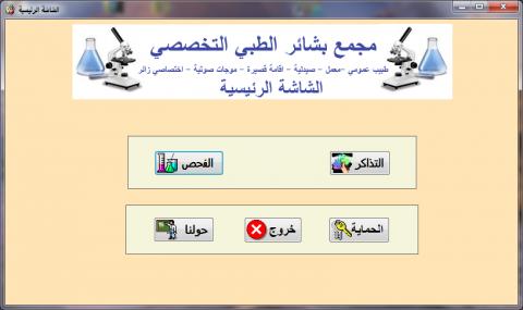 برمجة وتصميم انظمة سطح المكتب exe