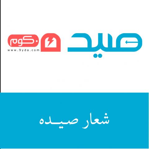 تصميم شعار صيده
