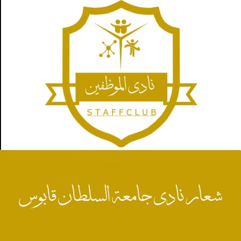 تصميم شعار نادي جامعة السلطان قابوس