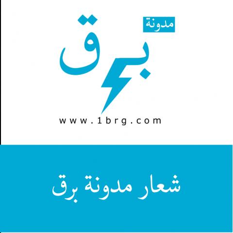 تصميم شعار لمدونة برق
