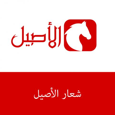 تصميم شعار الأصيل