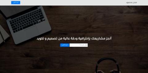 تكويد بسيط لصفحة هبوط بإستخدام HTML 5/ CSS 3 / JQuery / Bootstrap 4