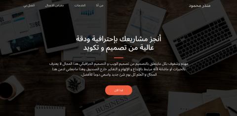 تكويد  صفحة هبوط مميزة بإستخدام HTML 5/ CSS 3 / JQuery / Bootstrap 4