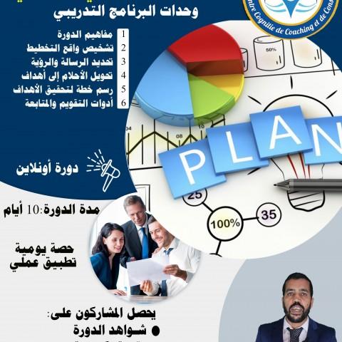 دورة في التخطيط الاستراتيجي