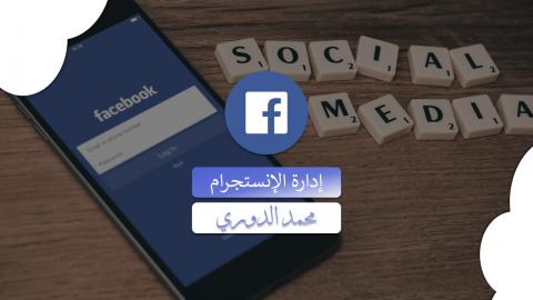 ادارة الفيسبوك Facebook
