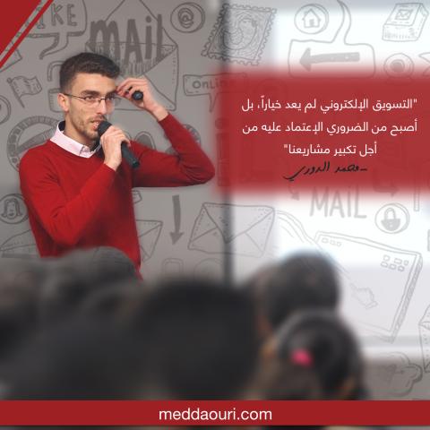 محمد الدوري خبير بالتسويق الإلكتروني