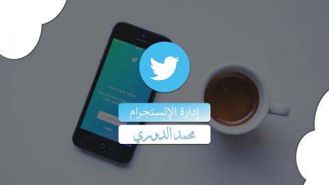 ادارة التويتر Twitter