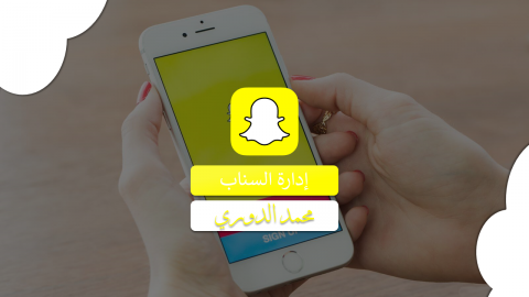 ادارة السناب Snapchat