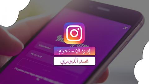 ادارة الإنستجرام Instagram