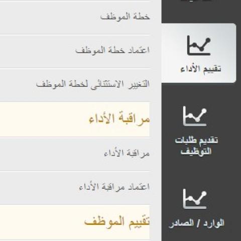 Sharjah Employee Evaluation