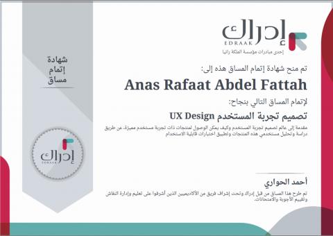 شهادة اتمام مساق تصميم تجربة المستخدم - إدراك