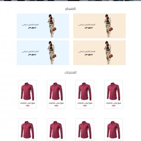 صفحة loading page بسيطة لعرض المنتجات