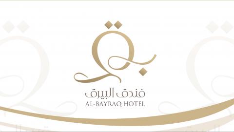 موشن جرافيك لفندق بمكة المكرمة