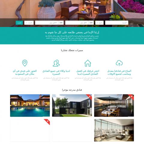 برمجة وتطوير موقع (فنادق الحرمين الشريفين