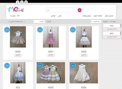 متجر لبيع الملابس - ecommerce website