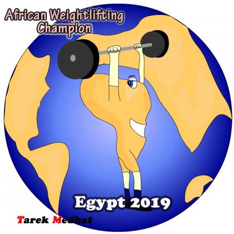 شعار مقترح للبطولة الأفريقية لرفع الأثقال