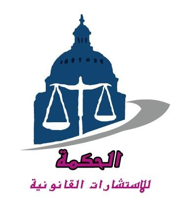 الحكمة للاستشارات القانونية