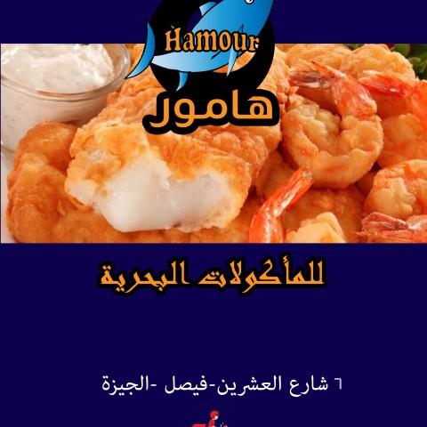 قائمة لمطعم أسماك