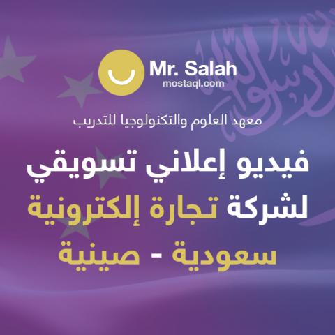 فيديو إعلاني مٌميز لمؤسسة تعليمية سعودية
