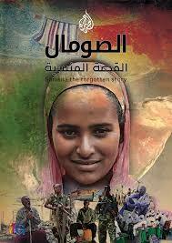 فيلم وثائقي عن الصومال